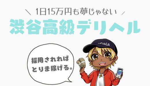 【渋谷:デリヘル】1日100本入る日も有り 都内屈指の高級店